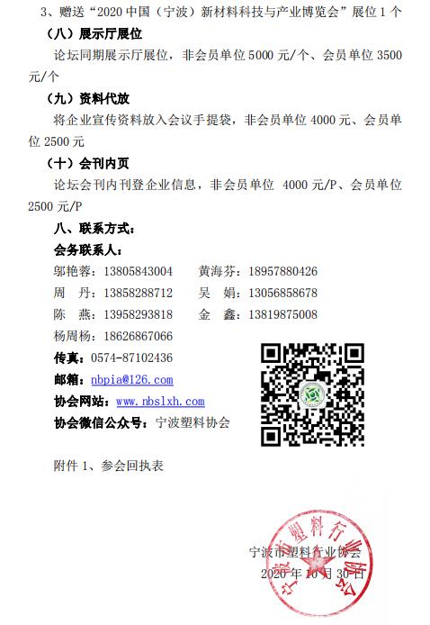 微信截图_20201119111822.png